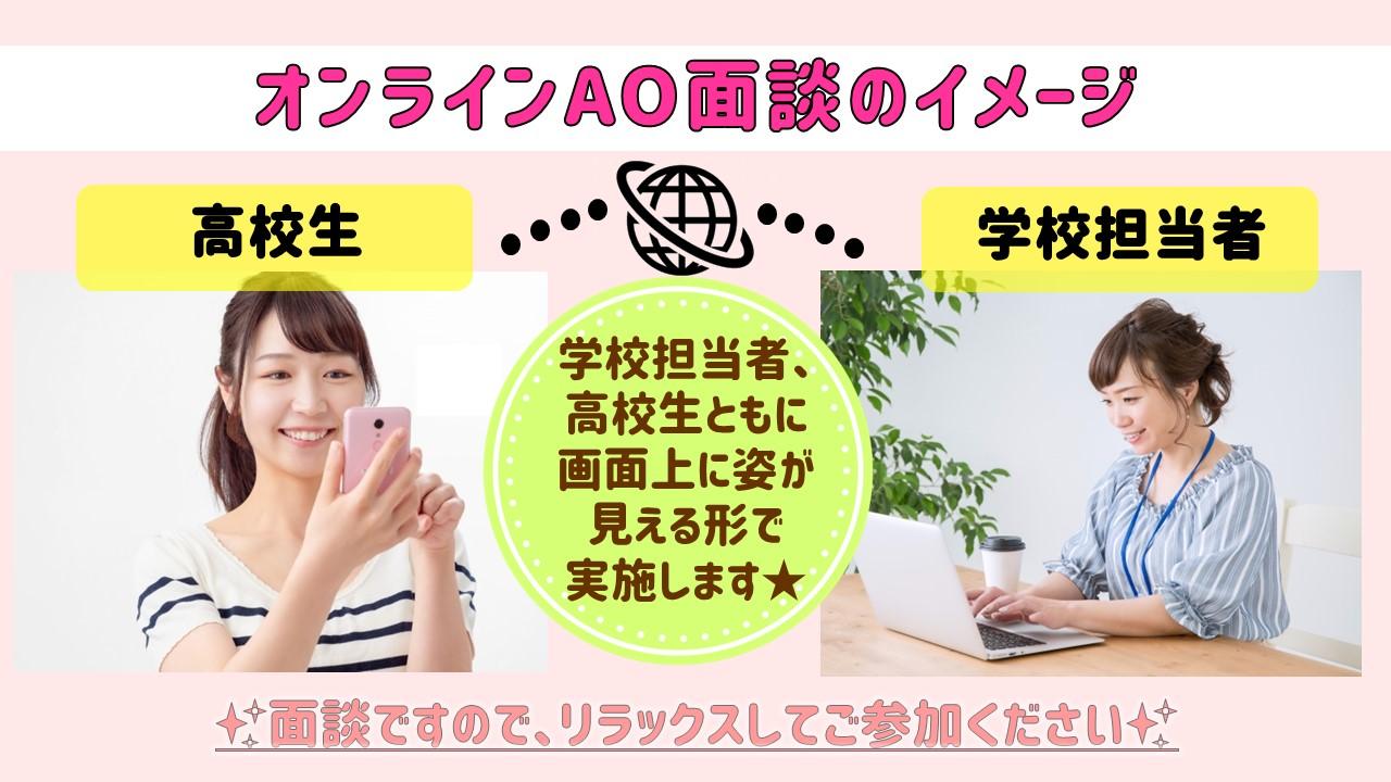 オンラインAO面談③.JPG