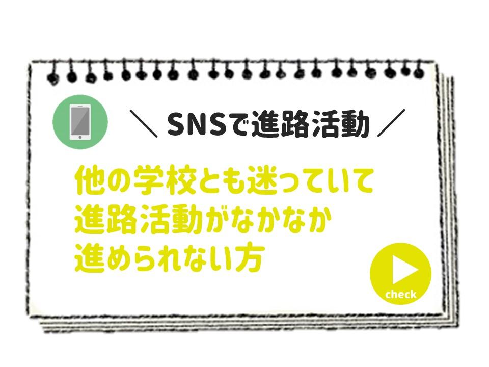 タイプ別進路選び【STEP2】.JPG