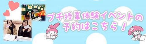 プチ授業体験.jpg