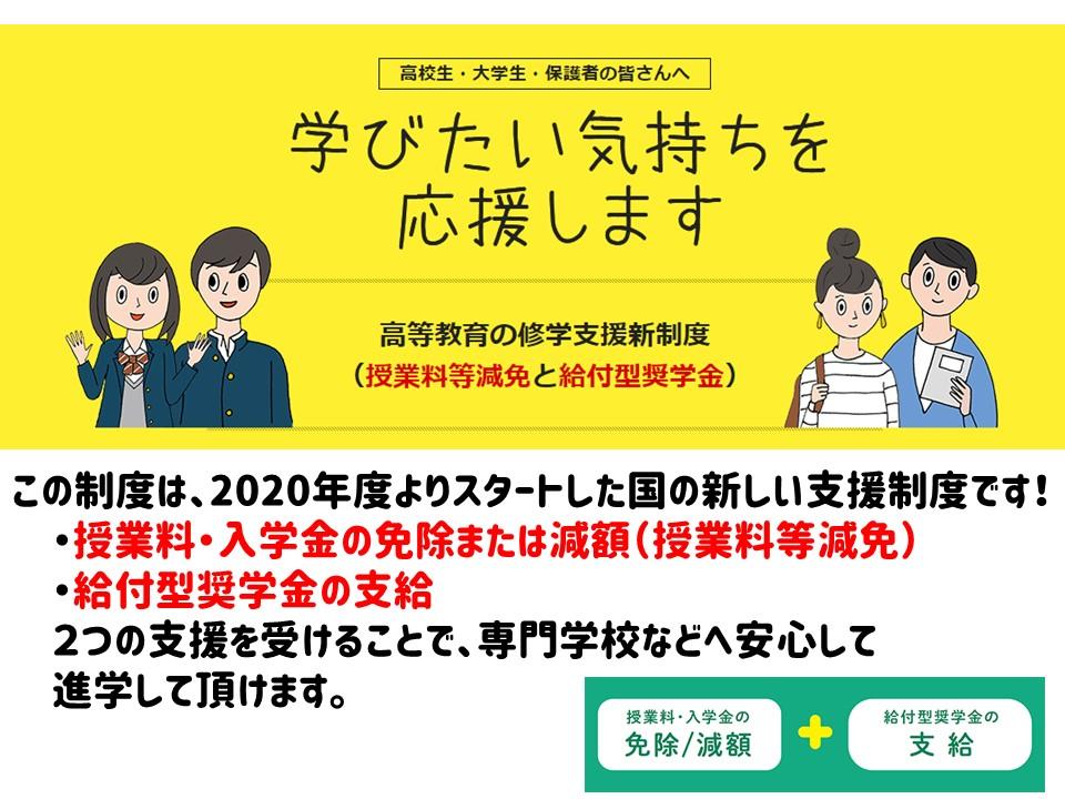 修学支援金①.JPG
