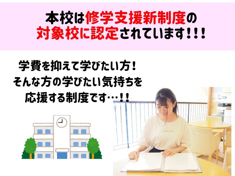 修学支援金②.JPG