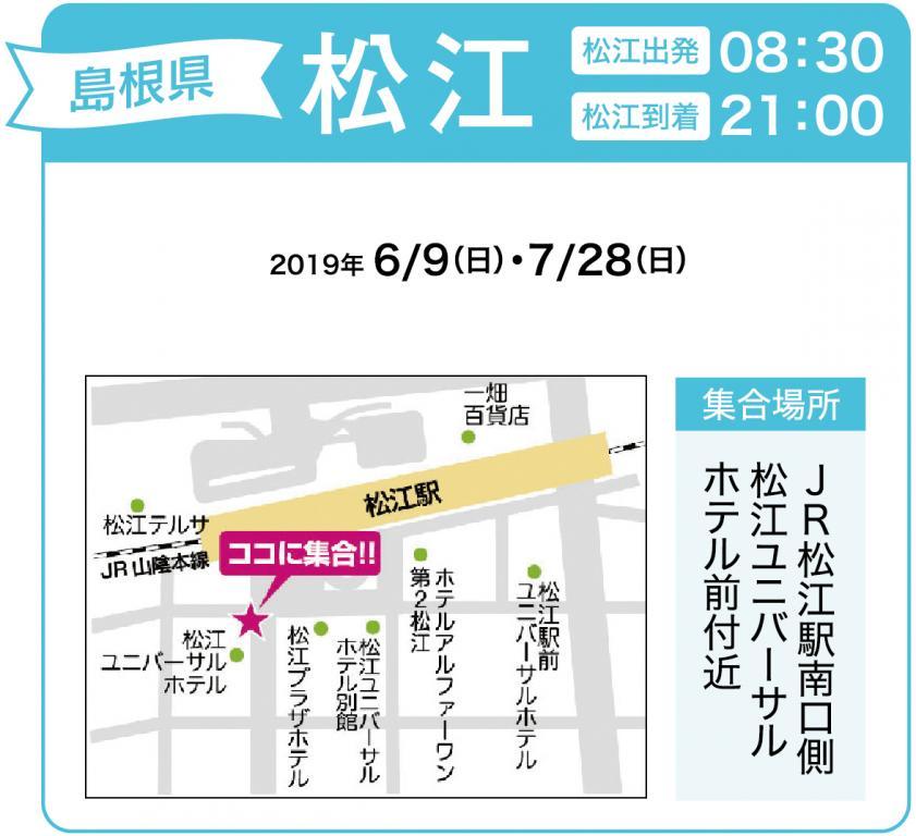 松江.jpg