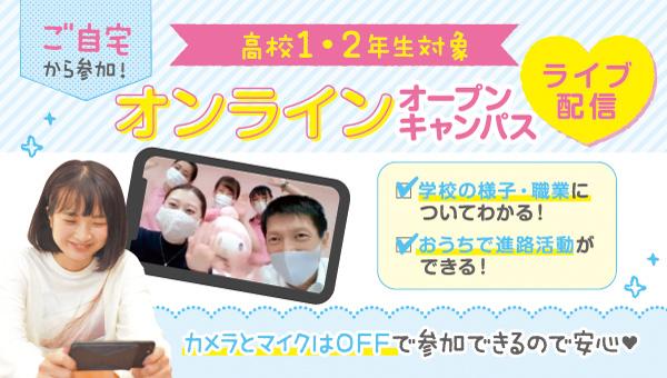 1-2年生向けオンラインOC.jpg
