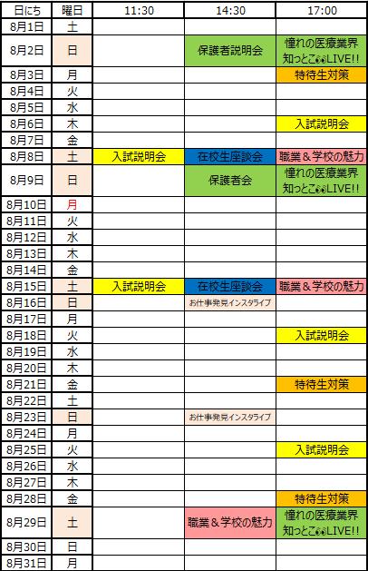 8月のオンライン予定.png