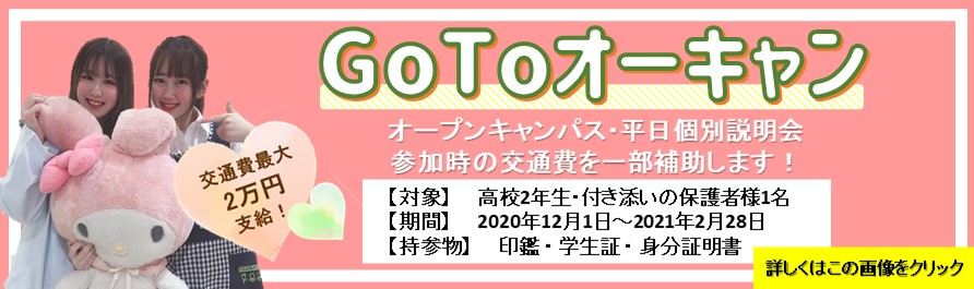 GoToオーキャンバナー.jpg