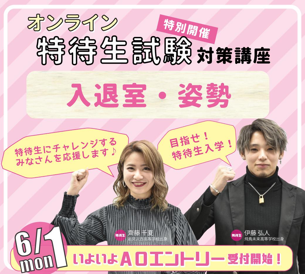 【カード用】オンライン特待生試験対策講座(入退室).jpg