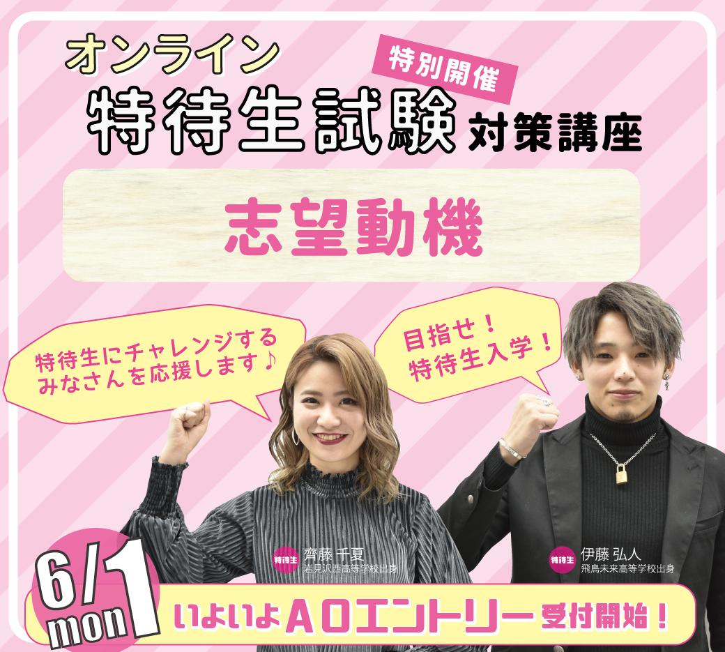 【カード用】オンライン特待生試験対策講座(志望動機).jpg