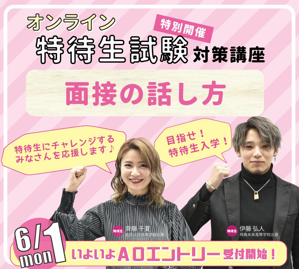 【カード用】オンライン特待生試験対策講座(話し方).jpg