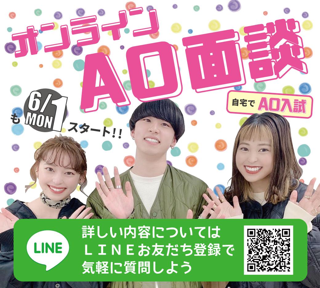 【カード用】オンラインAO面談受付開始.jpg