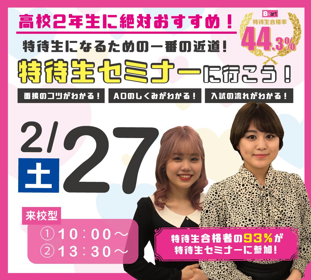 【カード用】来校型特セミ20210227.jpg