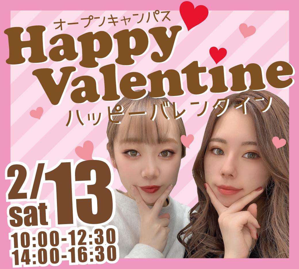 【カード用】来校型OC20210213バレンタイン.jpg