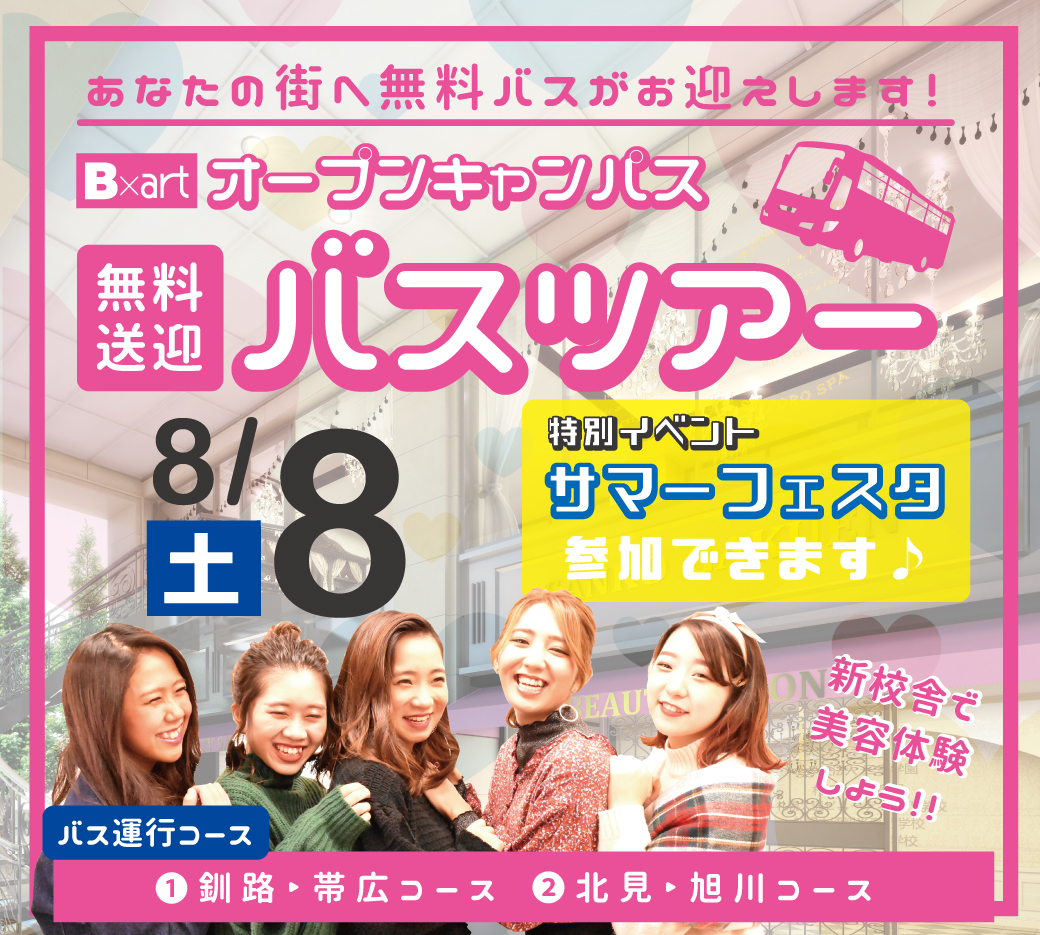 【カード用】無料バス20200808.jpg