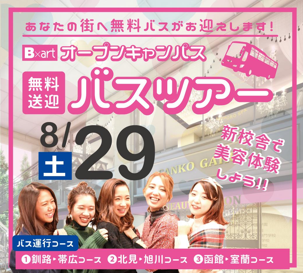 【カード用】無料バス20200829.jpg