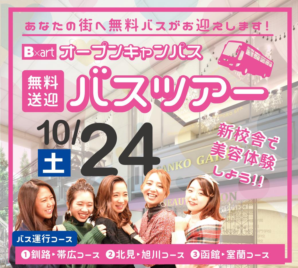 【カード用】無料バス20201024.jpg