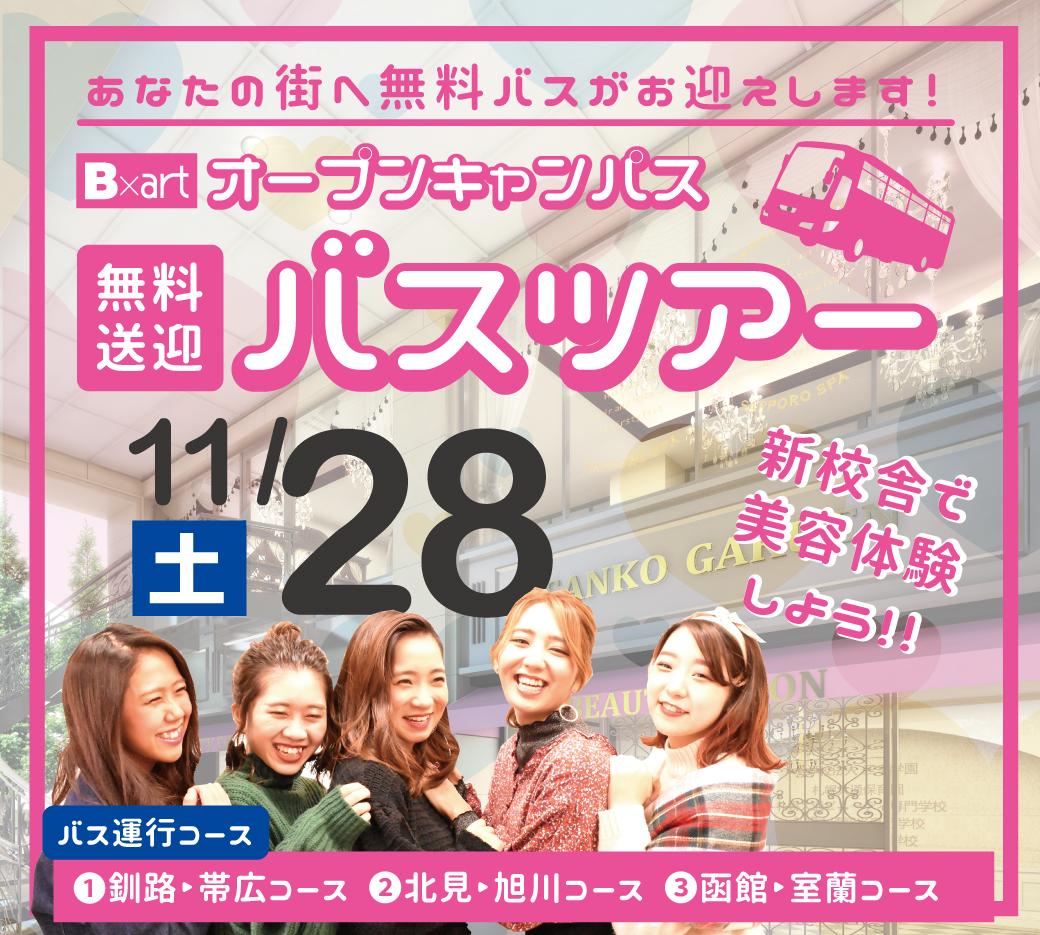 【カード用】無料バス20201128.jpg