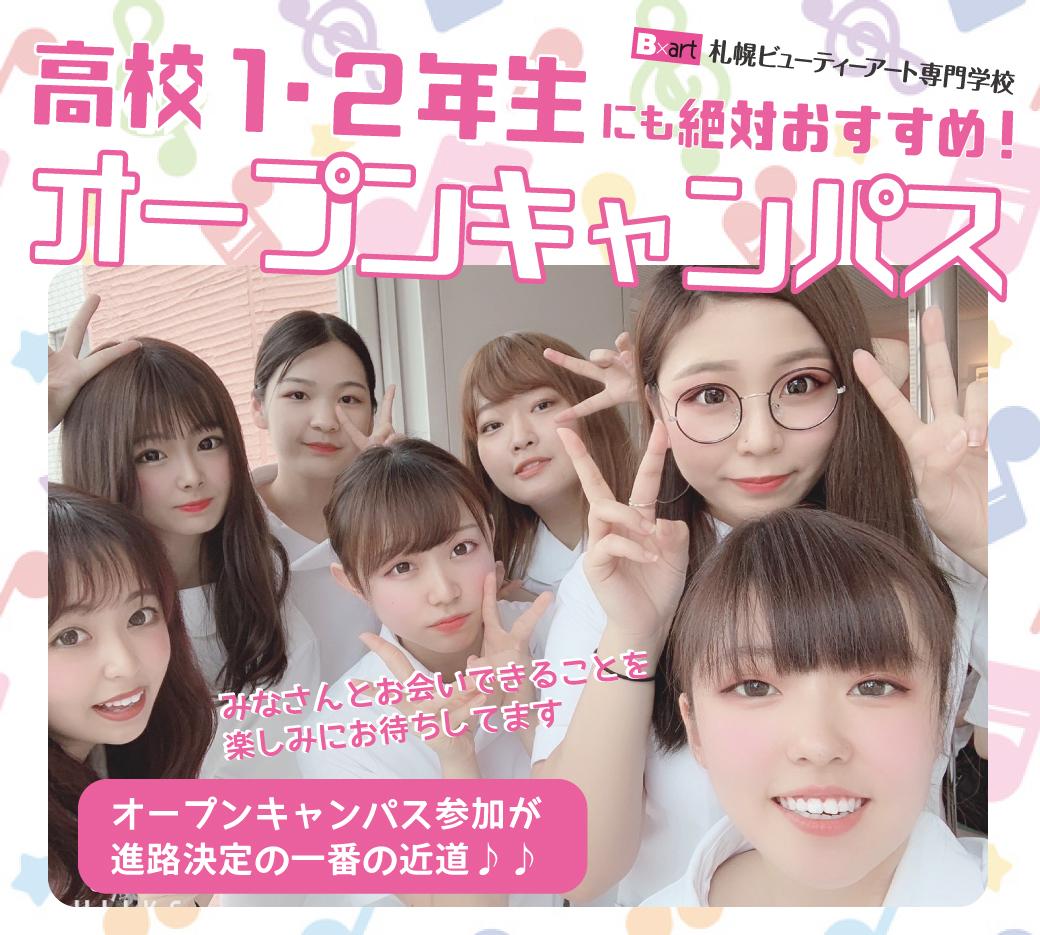 【カード用】高校1.2年生OC案内.jpg