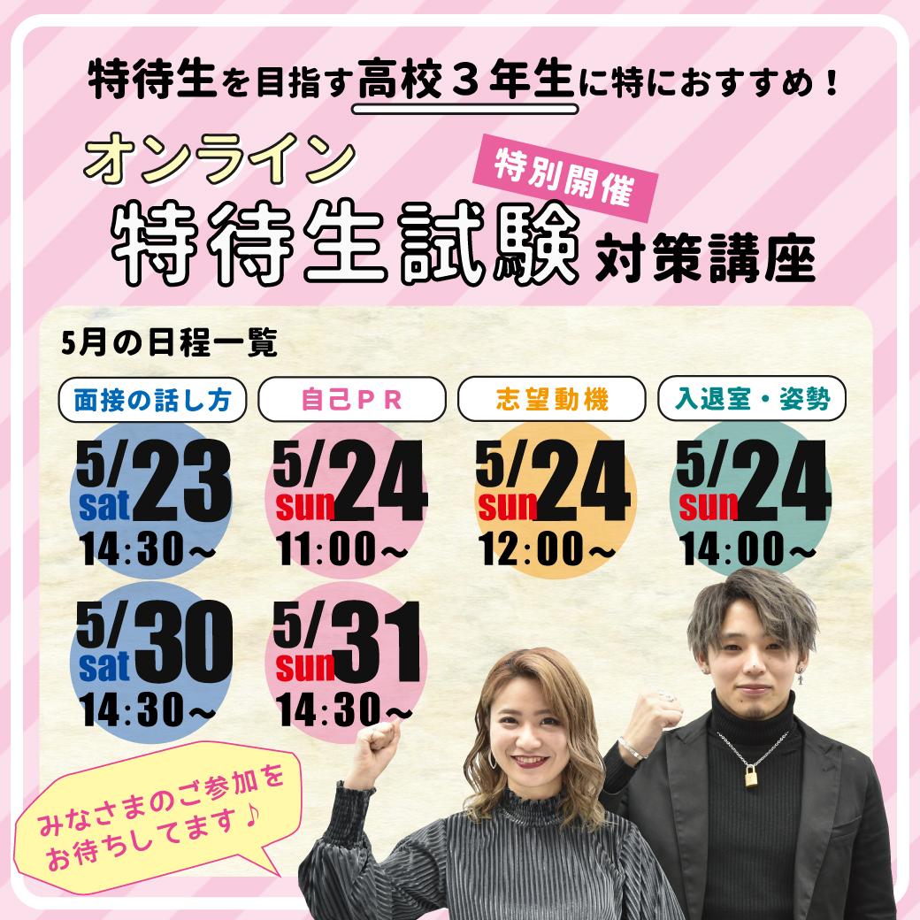 【打ち出し案】オンライン特待生試験対策講座(5月日程).jpg