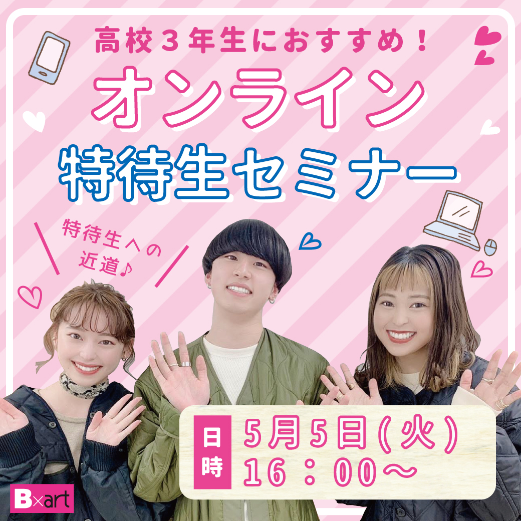 【20200505】オンライン特セミ.jpg