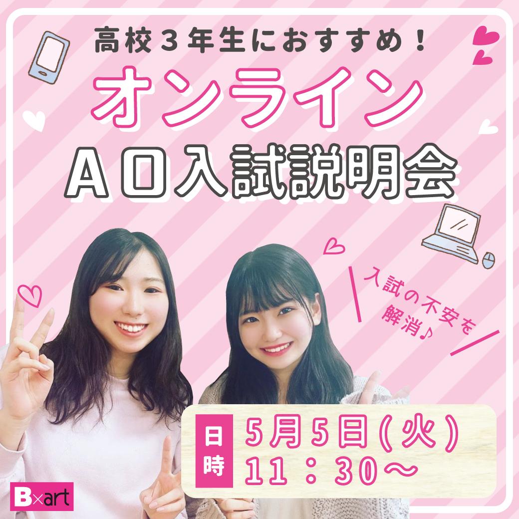 【20200505】オンラインAO説明.jpg
