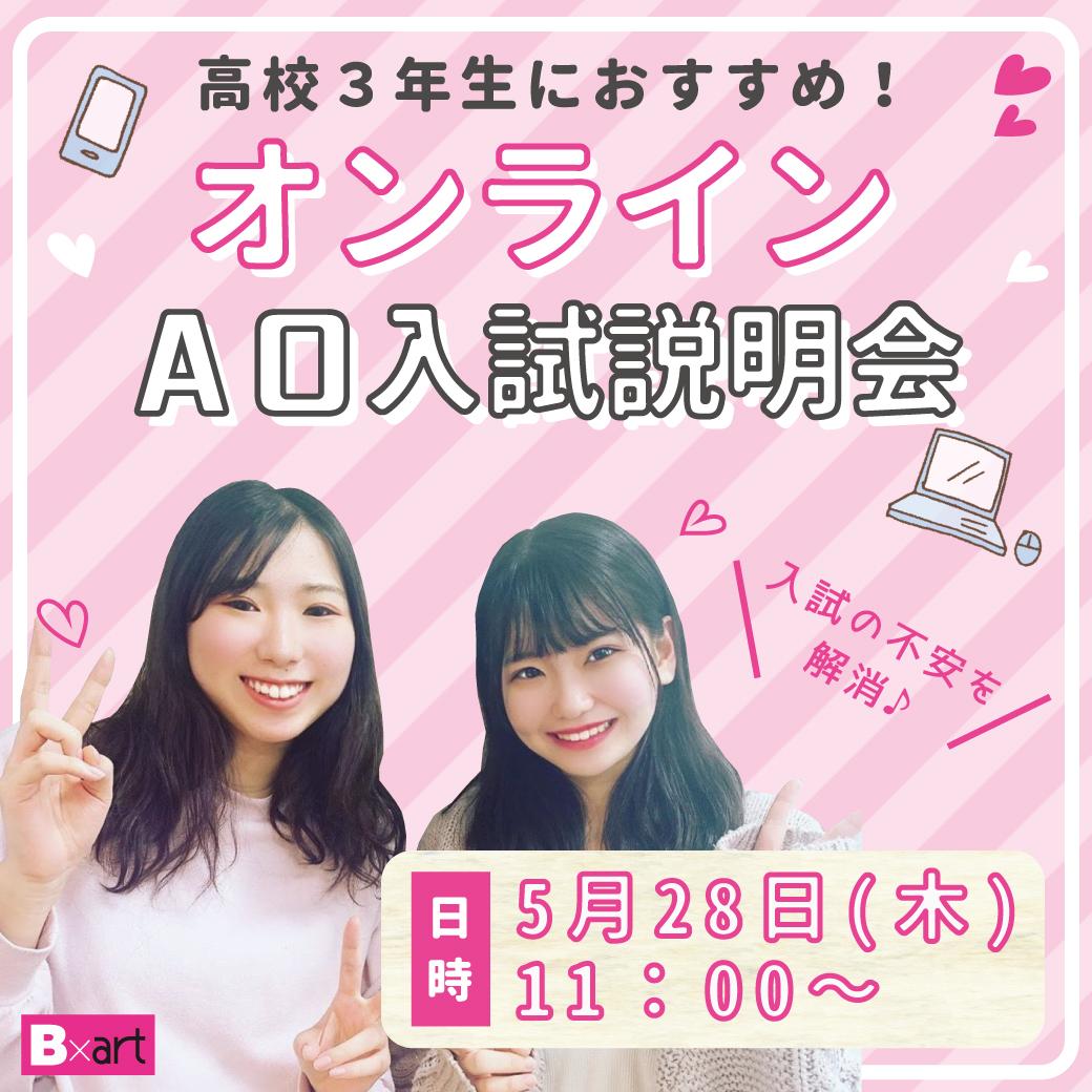 【20200528】オンラインAO説明.jpg
