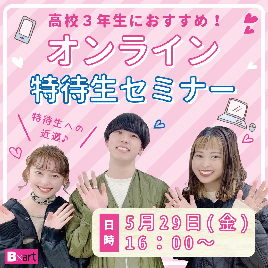 【20200529】オンライン特セミ.jpg