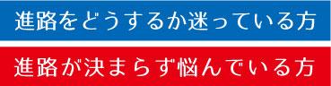 お悩みの方.jpg