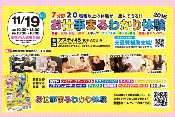 まるわかり(美容).jpg