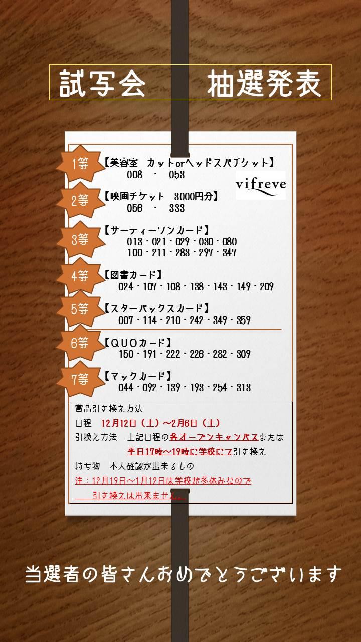 オレンジ試写会当選発表.jpg