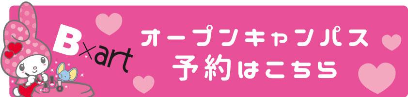 オープン予約バナー.jpg