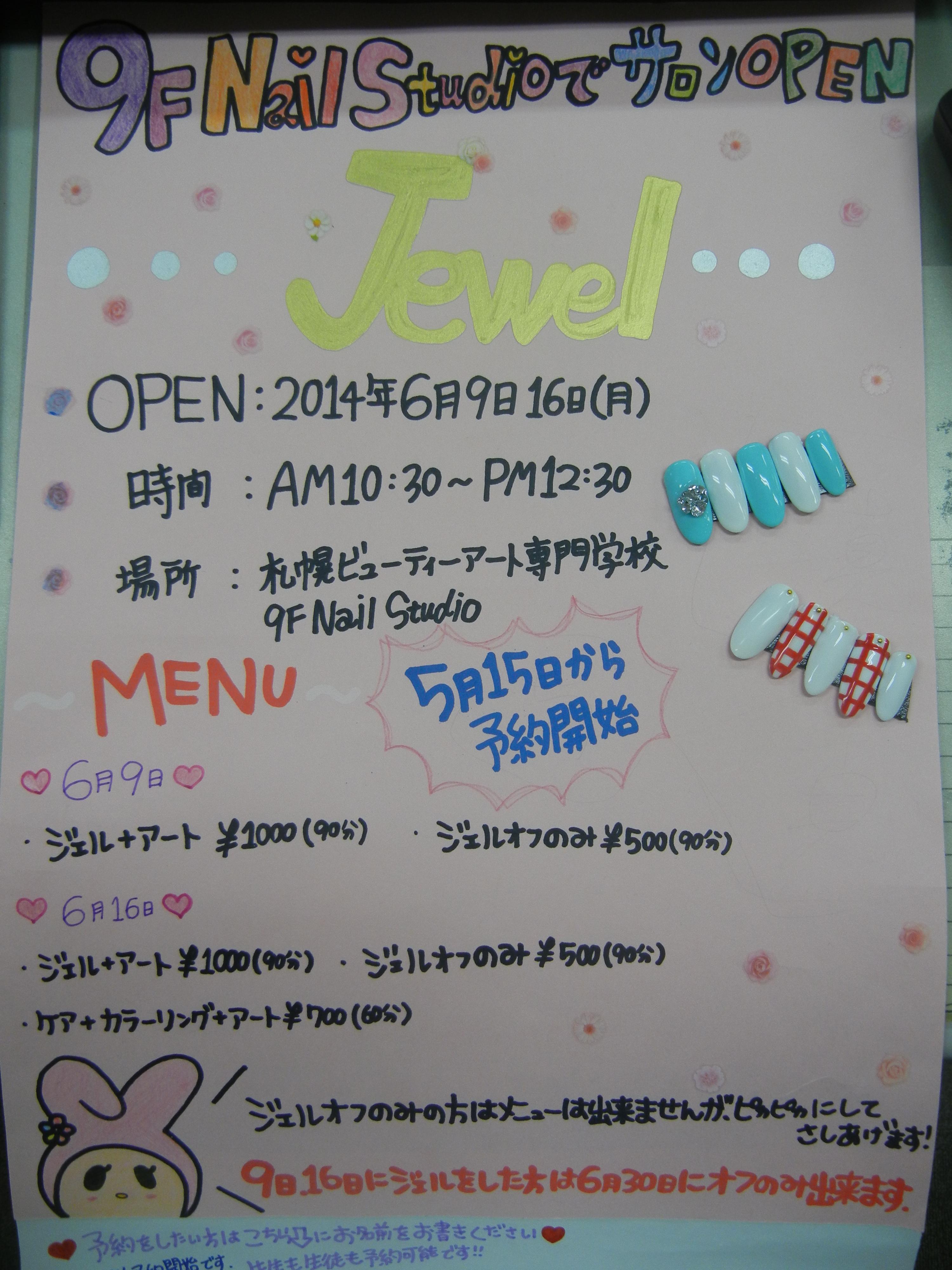 サロンオープン (2).JPG