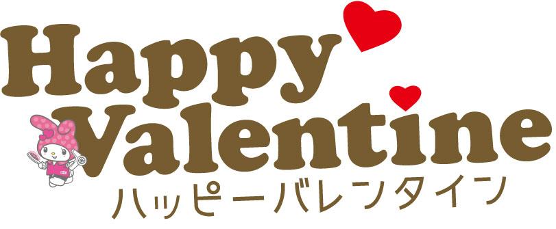 バレンタインロゴ.jpg