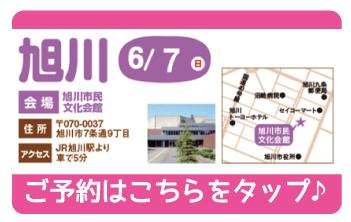 出張OCバナー旭川2.jpg