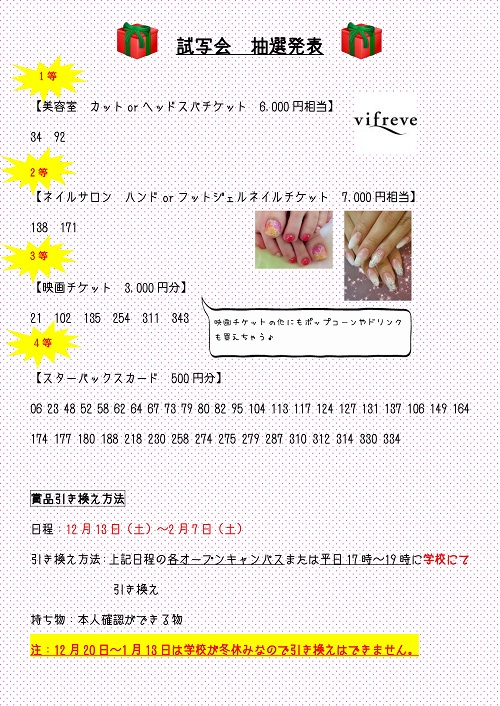 完抽選会.jpg