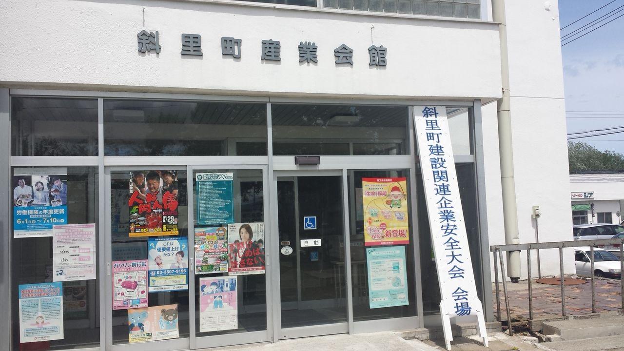 斜里町産業会館.jpg