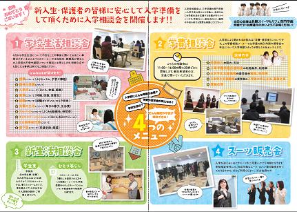 更新用パンフデータ②-thumb-431x307.png