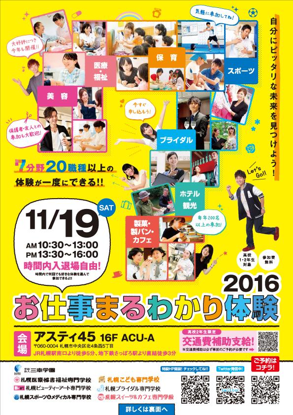 札幌まるわかりDM(表).jpg