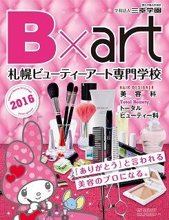 札幌Bパンフ表紙0106.jpg