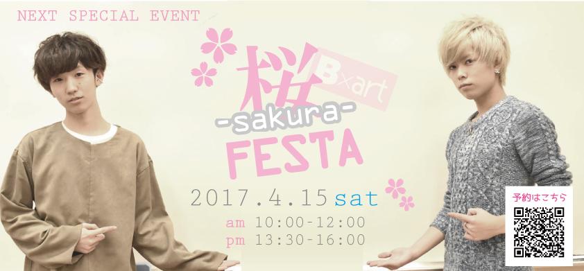 桜フェスタ.jpg