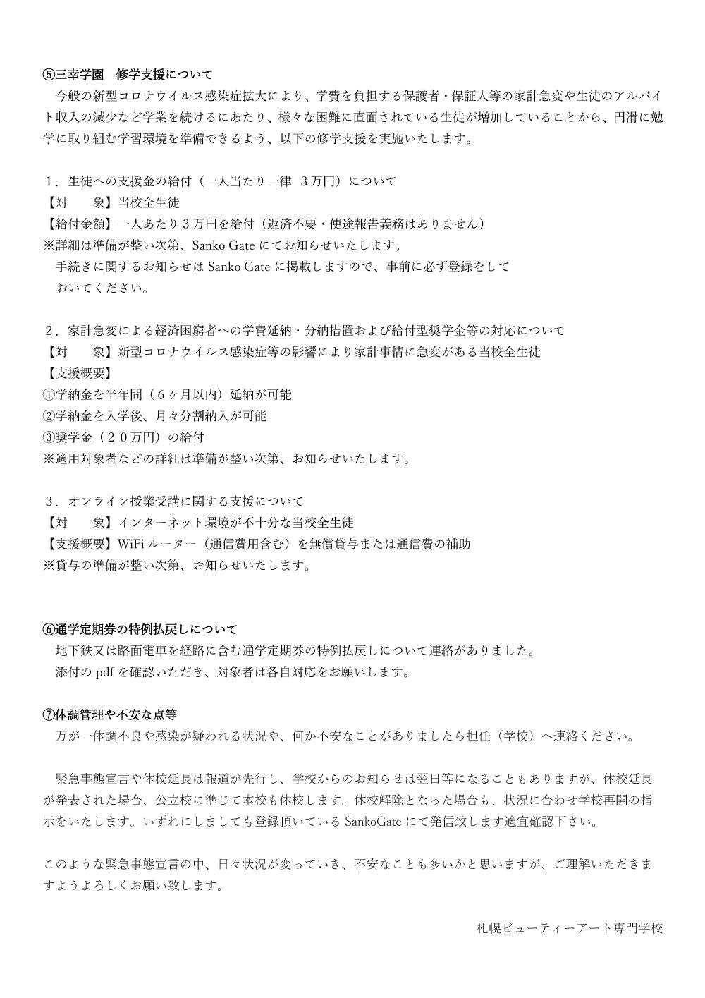 生徒保護者発信文20200501-2.jpg