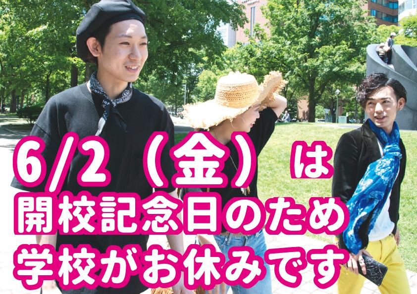 開校記念日.jpg