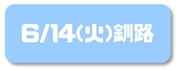 0614釧路.jpg