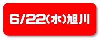 0622旭川.jpg