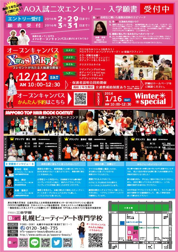 12月DM_裏1128_3修正版.jpg