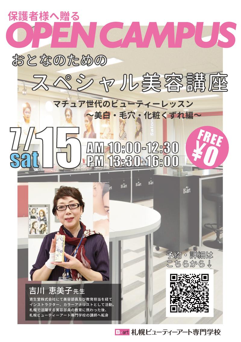 20170715保護者向けイベント.jpg