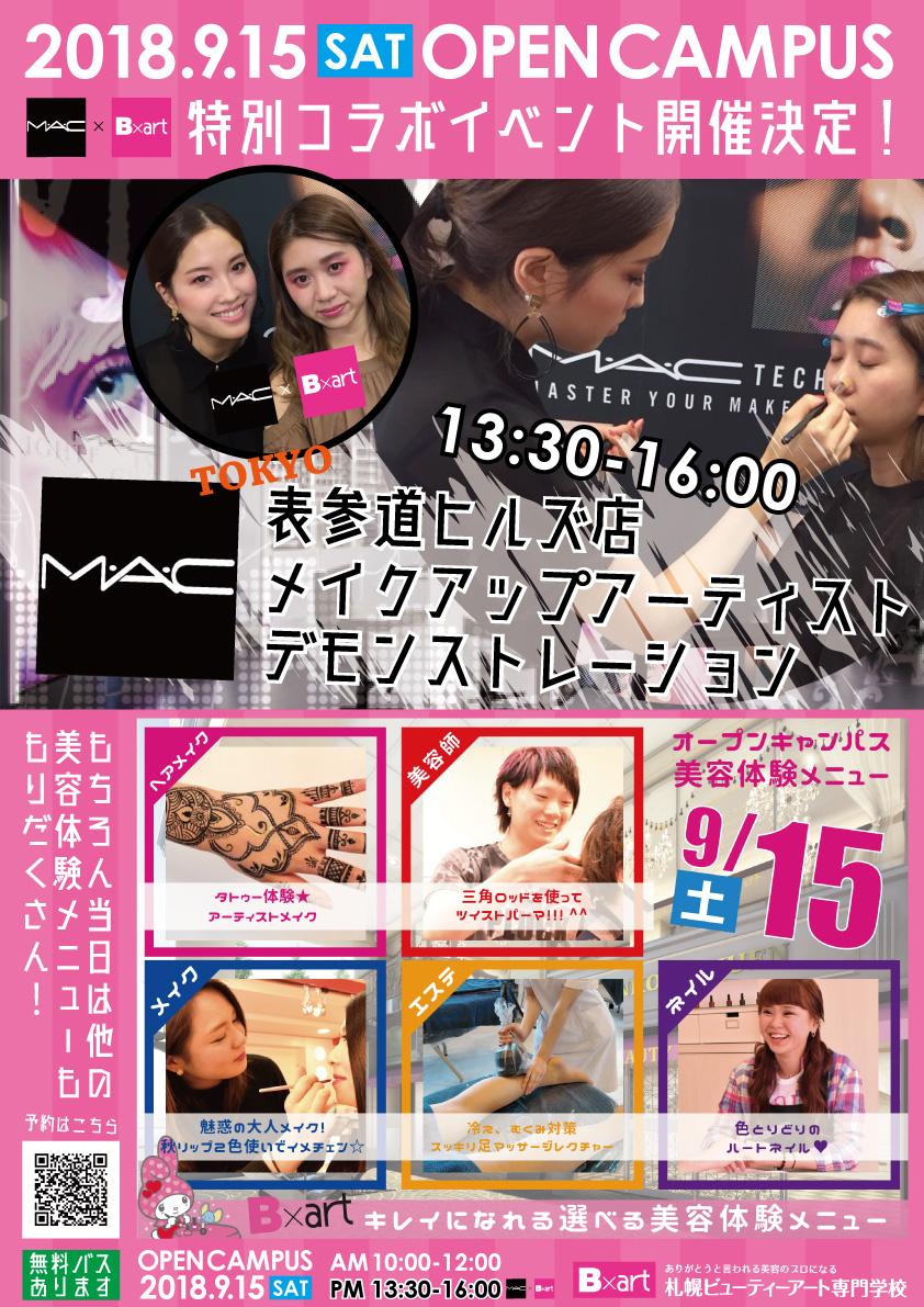 20180915MACイベント3.jpg