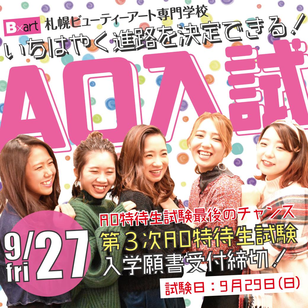 3次AO特待願書受付開始リッチページ201909.jpg