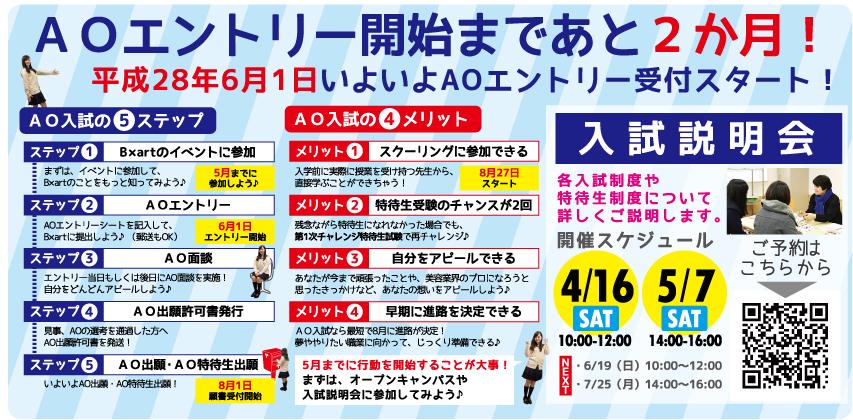 4月DM_裏_AOエントリー.jpg