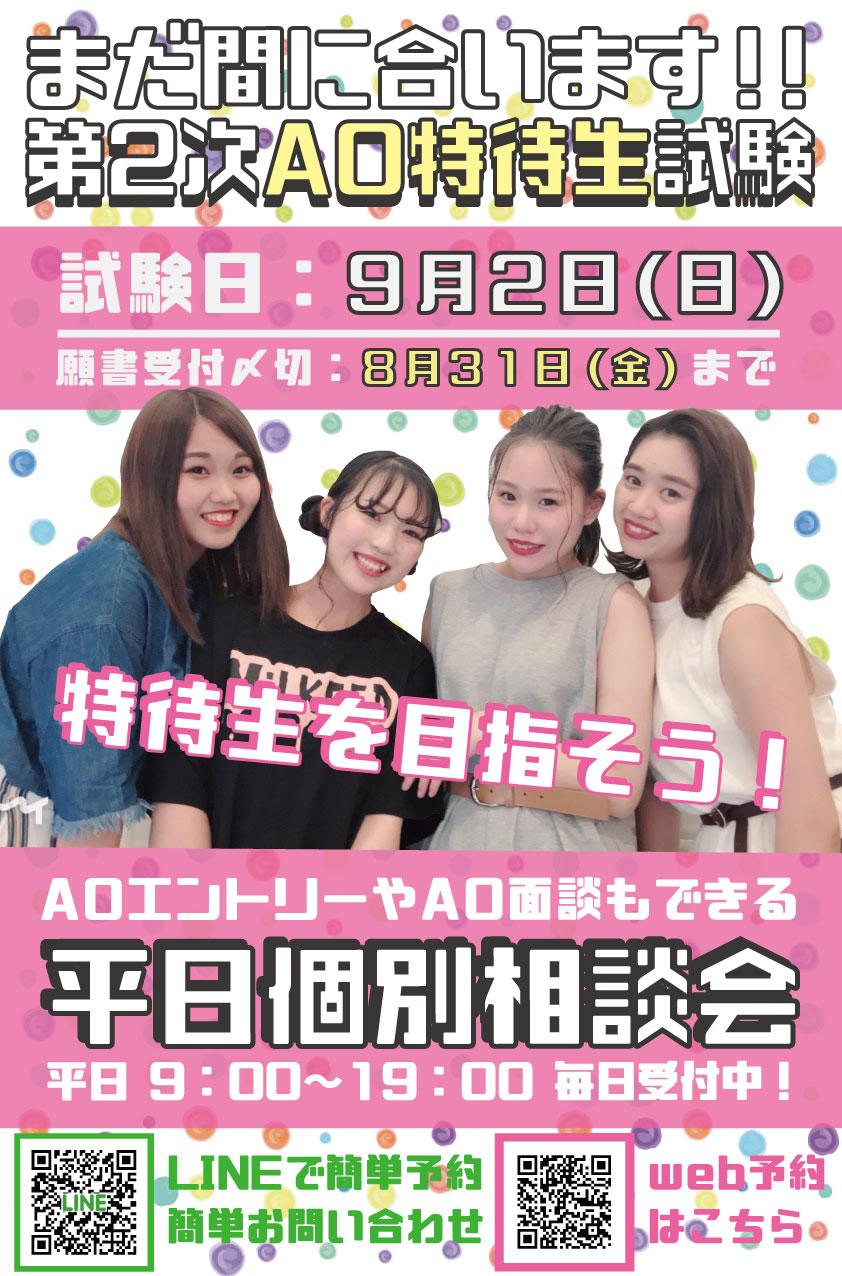AO二次特待ハガキ.jpg