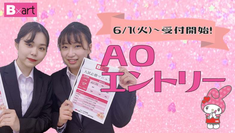 AO受付開始.png