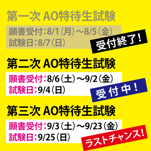 AO特待生スケジュール.jpg